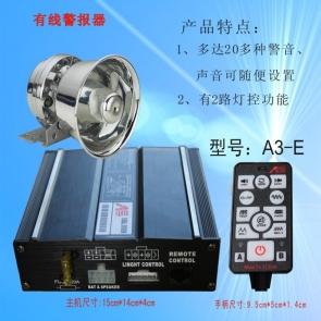 A3-E 有线200W警报器