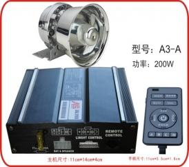 A3-A 有线警报器