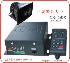 SA9200 有线200W警报器