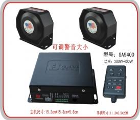 SA9400 有线300W警报器