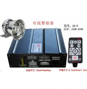 A4-E 有线300W警报器