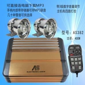 AS382---400W有线警报器