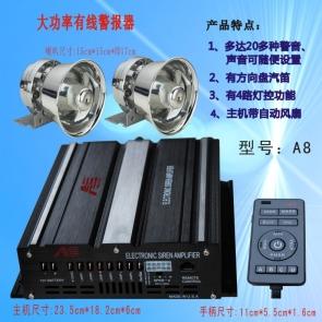 A8 有线400W警报器