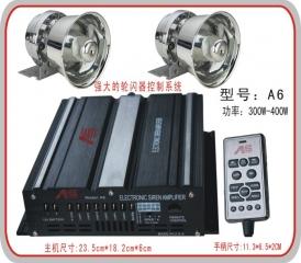 A6 有线400W警报器