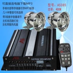 AS385---600W大功率有线警报器配不锈钢喇叭
