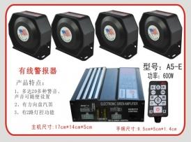A5-E 有线600W警报器