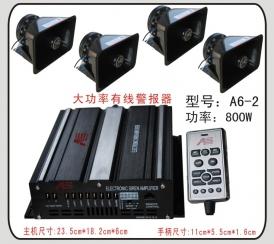 天津A6-2 有线800W警报器
