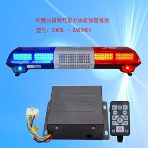 TBD-GA-3000L街鹰长排警灯配SA9200E警报器