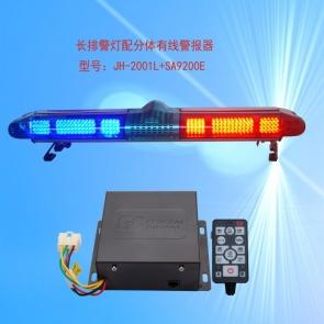 TBD-GA-2001L+9200E 长排频闪灯
