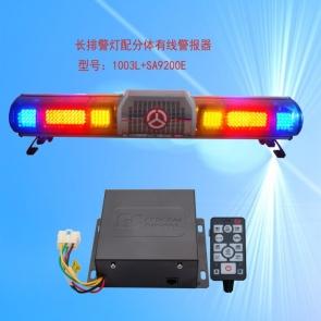 TBD-GA-1003L+SA9200E 三色路政长排频灯