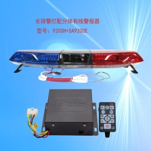 TBD-GA-9200H+SA9200E 长排频闪灯