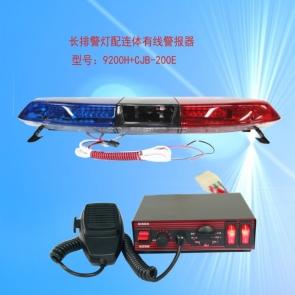 TBD-GA-9200H+CJB-200E 长排频闪灯