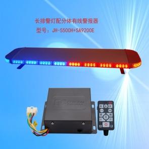 TBD-JH-5500H+SA9200E 长排灯频闪灯