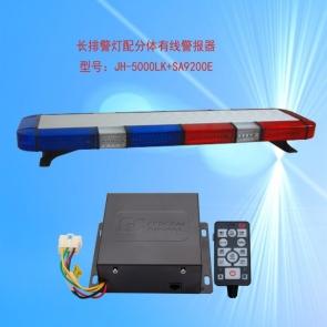 TBD-GA-5300LK+SA9200E 长排灯频闪灯