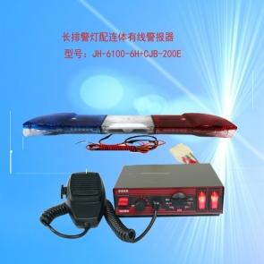 TBD-GA-6100H+CJB-200ER 长排灯频闪灯