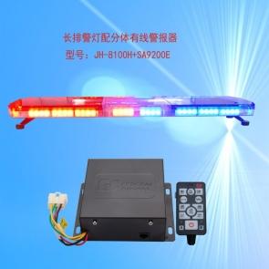 TBD-GA-JH-8100H+SA9200E 长排频闪灯