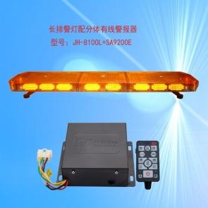TBD-GA-8100L+9200E 长排灯频闪灯