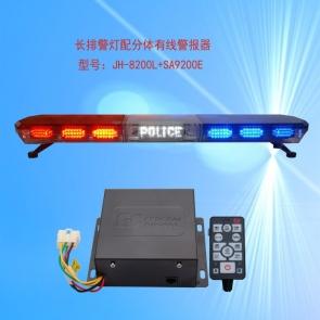 TBD-GA-8200L+9200E 长排灯频闪灯