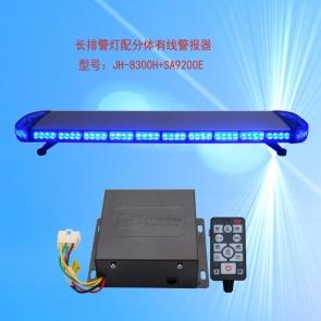 TBD-GA-JH-8300H-9200E 长排灯频闪灯