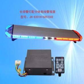 TBD-GA-JH-8301H+9200E 长排灯频闪灯