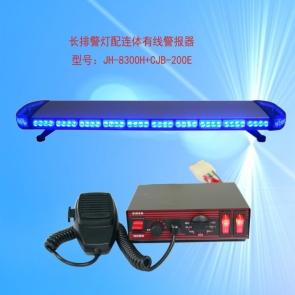 TBD-GA-JH-8300H-CJB-200E 长排灯频闪灯