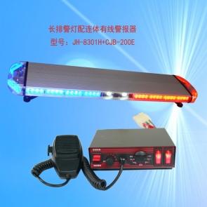 TBD-GA-JH-8301H-CJB-200E 长排灯频闪灯