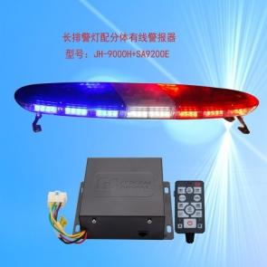 TBG-GA-JH-9000H+SA9200E 长排频闪灯