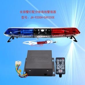 JH-9200H+SA9200E 长排频闪灯