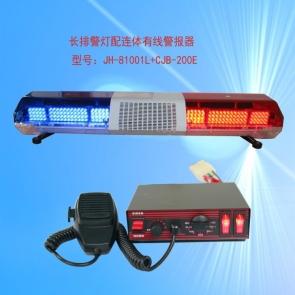 JH-81001L+CJB-200E 长排频闪灯