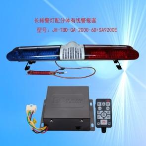 TDB-GA-2000-6D+SA9200E 长排频闪灯