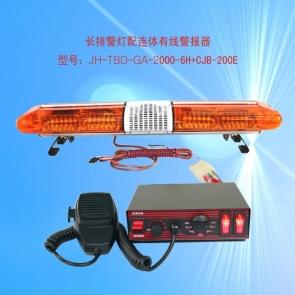 JH-TBD-GA-2000-6H+CJB-200E 长排频闪灯