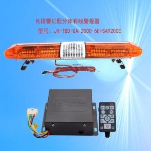 JH-TBD-GA-2000-6H+SA9200E 长排频闪灯