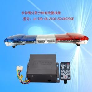JH-TBD-GA-6100-6X+SA9200E 长排频闪灯