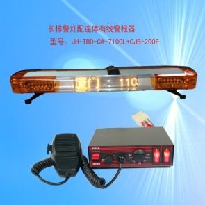天津JH-TBD-GA-7100L+CJB-200E 长排频闪灯