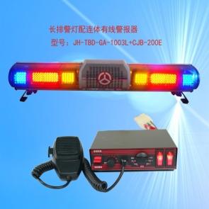 天津JH-TBD-GA-1003L+CJB-200E 长排频闪灯