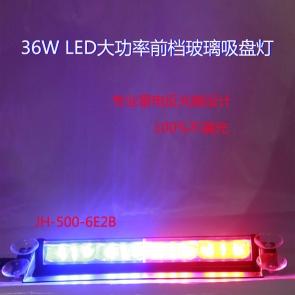 JH-500-6E2B铲子灯